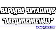 НЧ Обединение 1913 Кърджали