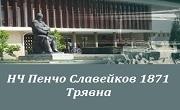 НЧ Пенчо Славейков 1871 Трявна