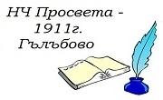 НЧ Просвета - 1911 г. Гълъбово