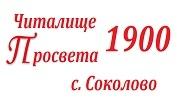 НЧ Просвета 1900 Соколово