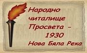 НЧ Просвета 1930 Нова Бяла Река