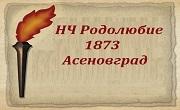 НЧ Родолюбие 1873 Асеновград