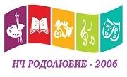 НЧ Родолюбие 2006 Айдемир - Infocall.bg