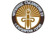 НЧ Съединение 1923 Бърдарски геран