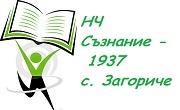 НЧ Съзнание 1937 - Загориче
