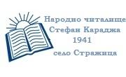 НЧ Стефан Караджа 1941 село Стражица