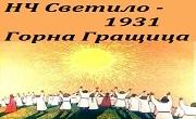 НЧ Светило 1931 Горна Гращица