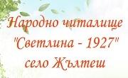 НЧ Светлина 1927 Жълтеш