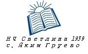 НЧ Светлина 1939 село Яким Груево