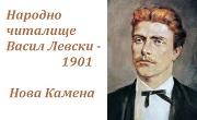 НЧ Васил Левски 1901 Нова Камена