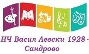 НЧ Васил Левски 1928 Сандрово