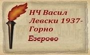 НЧ Васил Левски 1937 Горно Езерово