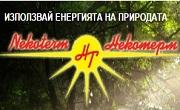 Сградни инсталации София