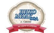 Нико Милк ООД - Infocall.bg