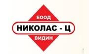 Николас-Ц ЕООД - Infocall.bg