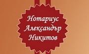 Александър Андреев Никитов