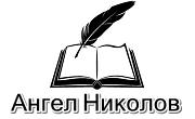 Нотариус Ангел Стоянов Николов - Infocall.bg