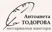 Нотариус Антоанета Тодорова