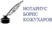 Нотариус Троян