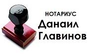 Нотариус Данаил Главинов
