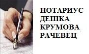 Нотариални услуги Велико Търново