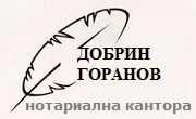 Нотариус Добрин Горанов