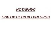 нотариус ГРИГОР ПЕТКОВ ГРИГОРОВ