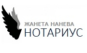 Нотариус Жанета Нанева - Infocall.bg