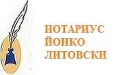 Нотариус Йонко Литовски