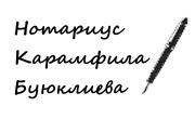 Карамфила Симеонова Буюклиева