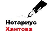 Нотариус Наташа Хантова