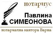 Павлина Симеонова