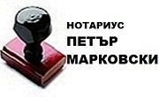 Нотариус Петър Марковски