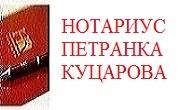 Нотариус Петранка Куцарова