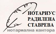 Нотариус Радилена Ставрева
