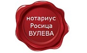 Нотариус Росица Грозева Вулева - Infocall.bg