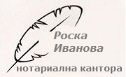 Роска Иванова