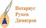 Нотариус Румен Димитров