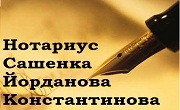 Нотариус Сашенка Константинова