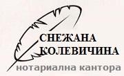 Нотариус Снежана Колевичина