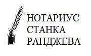 Нотариални услуги Карлово