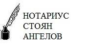 Стоян Николов Ангелов