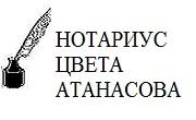 Нотариус Цвета Атанасова