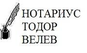 Нотариални услуги Варна
