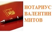 Нотариус Валентин Митов