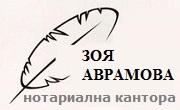 Нотариус Зоя Аврамова