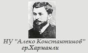 НУ Алеко Константинов