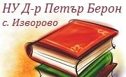 НУ Д-р Петър Берон Изворово