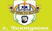 НУ Христо Ботев Чинтулово