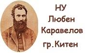 НУ Любен Каравелов Китен